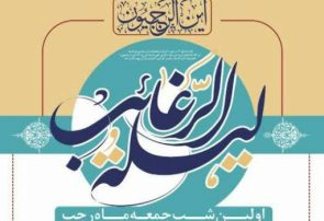 تدارک مسجد مقدس جمکران در شب «لیله الرغائب»