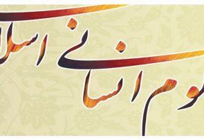همایش نظریه علم اسلامی در قم برگزار میشود