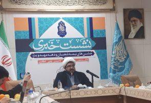 اجرای 100 برنامه فرهنگی به مناسبت نیمه شعبان در جمکران