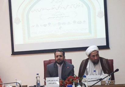 همایش بازخوانی آثار علمی و فرهنگی انقلاب اسلامی در قم برگزار میشود