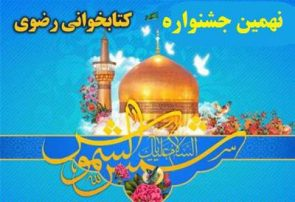 ۲۸ خرداد آخرین مهلت شرکت در جشنواره کتابخوانی رضوی