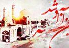آیین گرامیداشت «هفته مقاومت و پیروزی» در قم برگزار شد