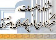 دومین جشنواره مطبوعات و رسانههای برخط استان قم برگزار میشود