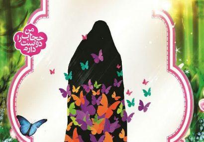 تجمع بزرگ بانوان انقلابی با عنوان «حجاب، میراث کهن» در قم برگزار میشود