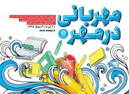 اجرای طرح «مهربانی در مهر» برای دانشآموزان مناطق سیلزده