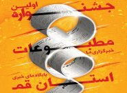 فراخوان دومین جشنواره مطبوعات و رسانههای برخط استان قم