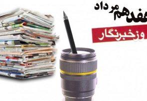 مراسم گرامیداشت روز خبرنگار توسط سپاه استان قم برگزار میشود