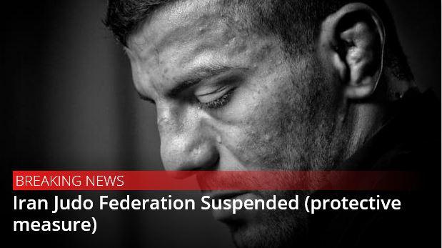 فدراسیون جودوی ایران تعلیق شد