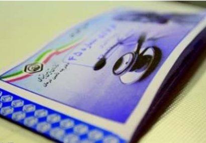 «بیمه اجباریِ» اجباری برای همه ایرانیها/ شرایط دریافت دفترچه رایگان درمان