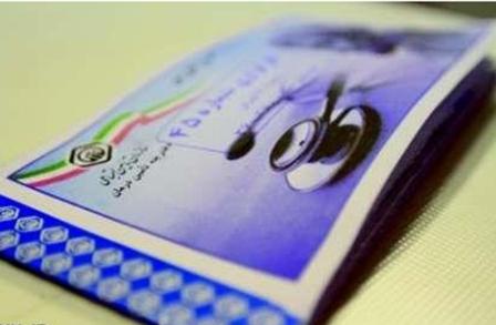 بیمه اجباری برای همه ایرانیان اجرایی میشود/ شرایط دریافت دفترچه رایگان درمانی