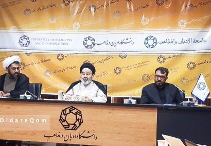 دانشگاه ادیان نقطه گفتمان مذاهب در ایران است