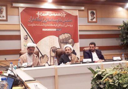همایش ملی مقاومت اسلامی از نگاه قرآن کریم در قم برگزار میشود
