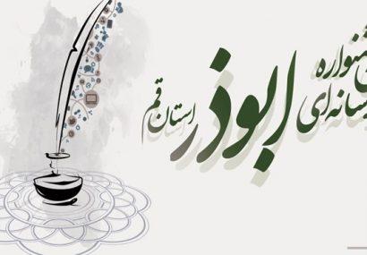 اعلام فراخوان پنجمین جشنواره رسانه ای ابوذر استان قم