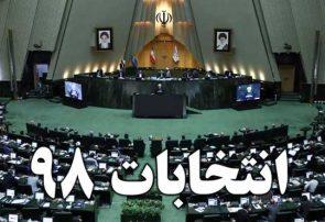 ۱۶ آذر آخرین مهلت ثبت نام کاندیدای مجلس