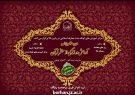 دوره آموزشی «آرامش در زندگی از منظر قرآن» ویژه بانوان برگزار میشود