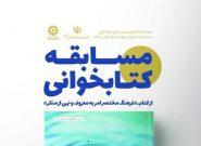 برگزاری مسابقه ملی کتابخوانی امر به معروف و نهی از منکر در قم