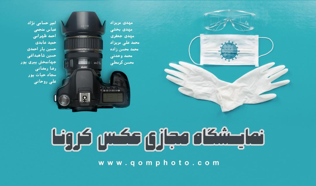 برگزاری نمایشگاه مجازی عکس با محوریت کرونا در قم