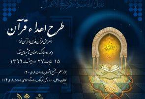 اجرای طرح اهداء قرآن در قم