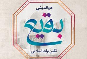 هماندیشی «بقیع، نگین تراث اسلامی» برگزار میشود