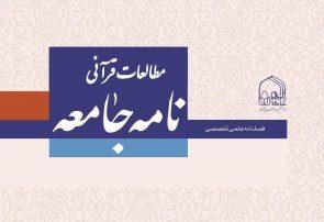 فصلنامه «مطالعات قرآنی نامه جامعه» مجوز انتشار گرفت