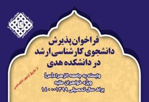 ۲۰ تیر؛ آخرین مهلت ثبت نام بانوان طلبه در دانشکده هدی