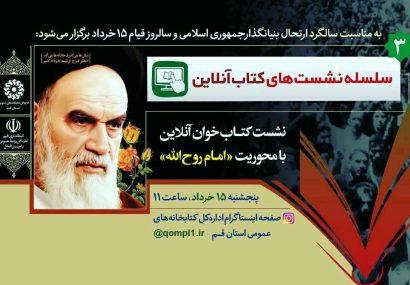 نشست کتاب خوان آنلاین با محوریت «امام روح الله» در قم برگزار میشود