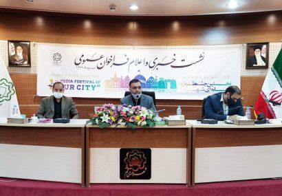 نخستین جشنواره رسانهای «شهر ما» در قم برگزار میشود