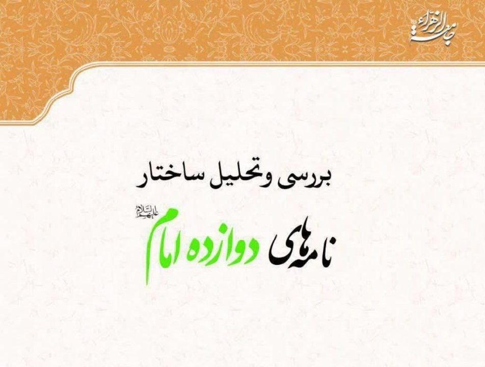 کتاب «بررسی و تحلیل ساختار نامههای دوازده امام» منتشر شد