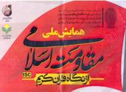 تشریح جزئیات برگزاری همایش ملی «مقاومت اسلامی از نگاه قرآن»