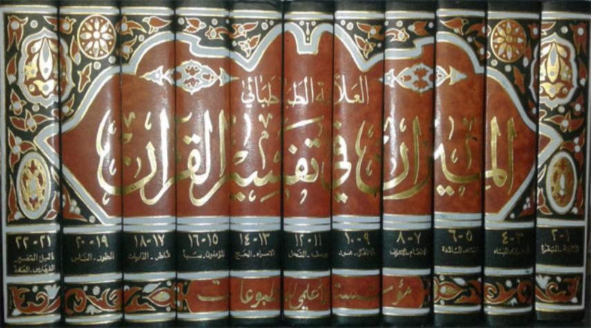هیچ کتابی در دنیای اسلام مانند المیزان اثرگذار نبوده است