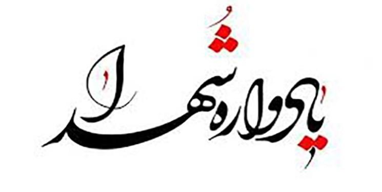 یادواره شهید زینالدین و ۶ هزار شهید استان قم برگزار میشود