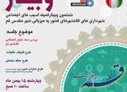 وبینار کمیته اجتماعی شهرداری های کلانشهرهای کشور به میزبانی کلانشهر قم