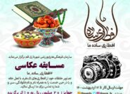 برگزاری مسابقه عکاسی «افطاری ساده ما» ویژه ماه مبارک رمضان