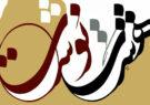 حضور ۳ اثر هنرمندان قمی بین برگزیدگان جشنواره هشت نوشت