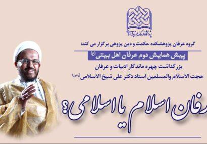 بزرگداشت آیت الله علی شیخ الاسلامی توسط پژوهشگاه فرهنگ و اندیشه اسلامی