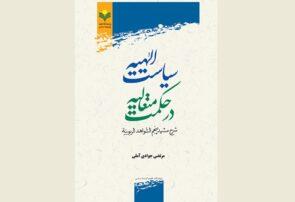 کتاب «سیاست الهیه در حکمت متعالیه» منتشر شد