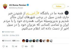 ابراز همدردی باشگاه آ اس رم ایتالیابا سیلزدگان ایران