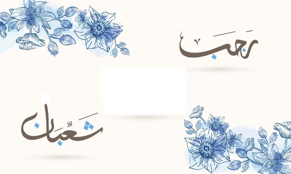 شهرداری قم به افراد هم نام صاحبان ماههای شریف رجب و شعبان هدیه میدهد