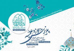 پذیرش طلبه از بین دانشآموزان نخبه در مدرسه علمیه امام زینالعابدین(ع)