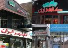 کمپین ویژه کتابشهرهای ایران برای کمک سیل زدگان