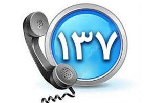 پاسخگویی به ۱۵۵ هزار تماس توسط سامانه ۱۳۷ شهرداری قم
