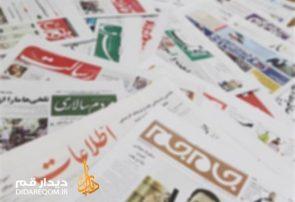 صفحه نخست روزنامههای سراسری – ۲۹ شهریور ۱۴۰۰