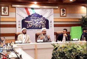 همایش ملی بیانیه گام دوم انقلاب و تمدن نوین در قم برگزار میشود