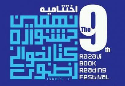 اختتامیه جشنواره کتابخوانی رضوی در قم برگزار میشود