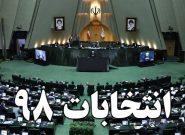 اعلام لیست ۳ نفره اصولگرایان قم برای انتخابات مجلس/ عدم حضور لاریجانی در لیست اصولگرایان