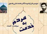 سومین طرح شهید رهنمون در قم اجرایی میشود