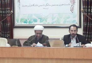 تحصیل ۳ هزار دانشجو در دانشگاه قرآن و حدیث
