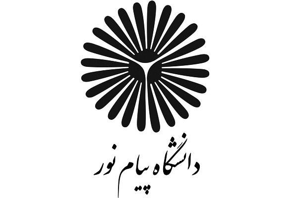 آغاز ثبت نام بدون آزمون کارشناسی دانشگاه پیام نور استان قم از ۱۴ مرداد