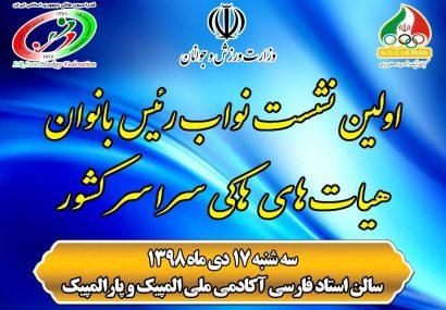 نشست نواب رئیس بانوان هاکی سراسر کشور در تهران برگزار میشود