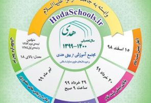 آغاز پیشثبتنام اینترنتی در دبیرستان علوم و معارف اسلامی هدی